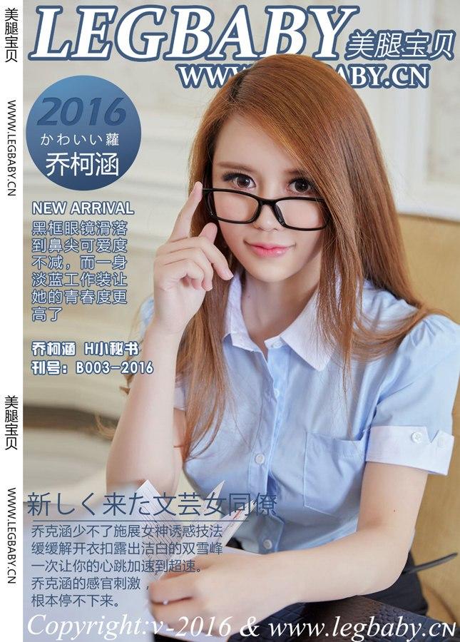 [LEGBABY美腿宝贝] B003-2016乔柯涵 H小秘书[75+1P/286M]